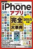 今すぐ使えるかんたんPLUS iPhoneアプリ完全大事典 2015年版 (今すぐ使えるかんたんPLUS+)