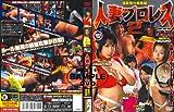 人妻プロレス2 [DVD]