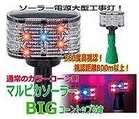 大型工事灯 マルピカソーラーBIG コーントップ付き