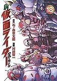 新 仮面ライダーSPIRITS コミック 1-18巻セット