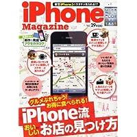 iPhone Magazine (アイフォン・マガジン) Vol.29 2012年 10月号 [雑誌]