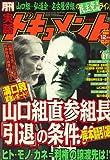 月刊 実話ドキュメント 2007年 12月号 [雑誌]