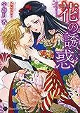 花の誘惑 (ハニー文庫)