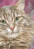 しっぽの声 (7) (ビッグコミックス)