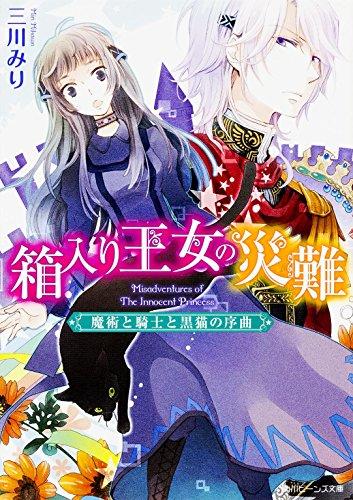 箱入り王女の災難  魔術と騎士と黒猫の序曲 (角川ビーンズ文庫)の詳細を見る