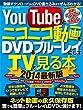 YouTubeとニコニコ動画をDVD&ブルーレイにしてTVで見る本2014 最新版 (三才ムックvol.730)