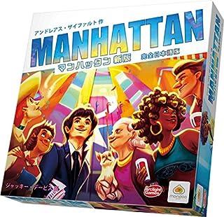マンハッタン新版 完全日本語版