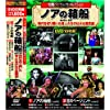 史劇 パーフェクトコレクション ノアの箱船 DVD10枚組 ACC-087