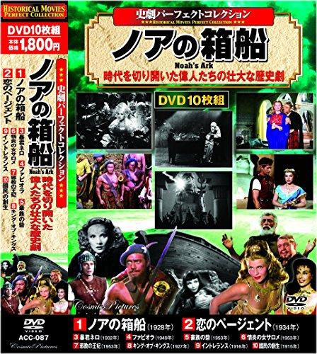 史劇 パーフェクトコレクション ノアの箱船 DVD10枚組 ACC-087の詳細を見る