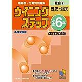 ウイニングステップ小学6年社会2歴史・公民 改訂第3版 (ウイニングステップシリーズ)