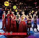 【Amazon.co.jp限定】難波愛~今、思うこと~(初回限定盤)Type-N(DVD付)(生写真付)