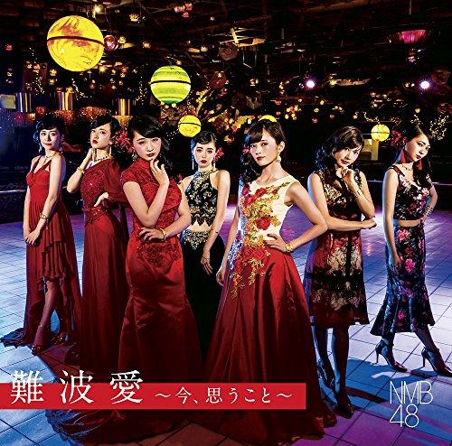 難波愛~今、思うこと~(初回限定盤)Type-N(DVD付)