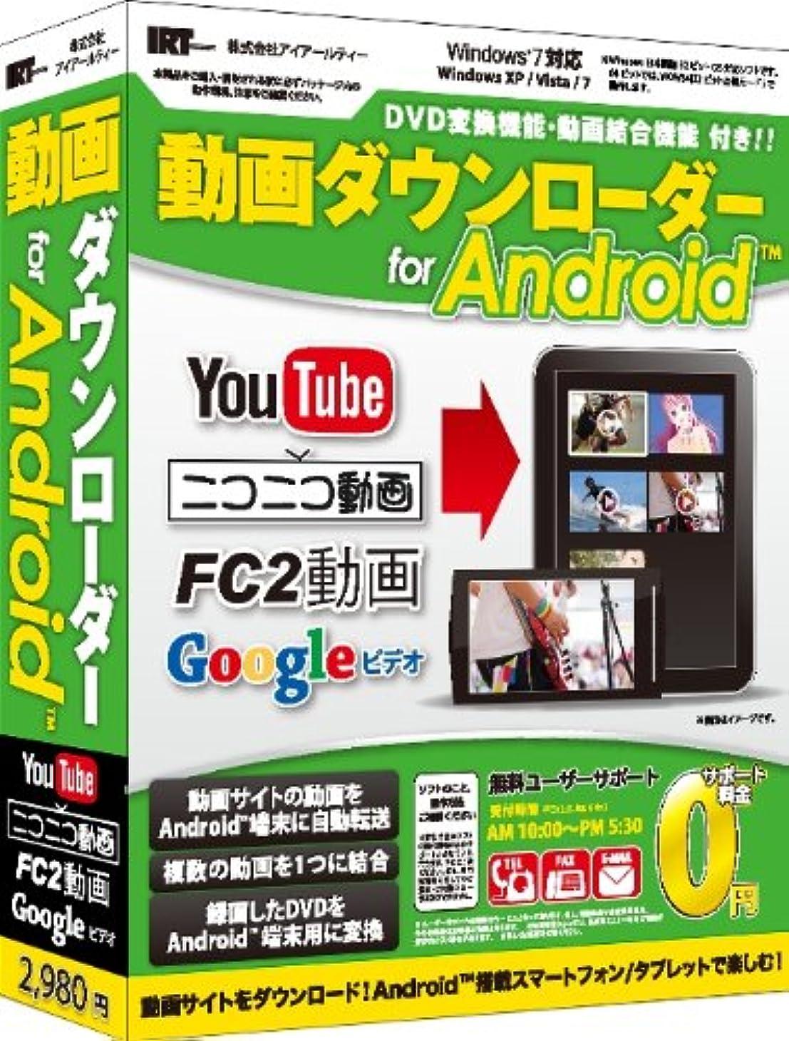 わかるスリム戻る動画ダウンローダー for Android