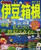 まっぷる伊豆・箱根'12 (まっぷる国内版)