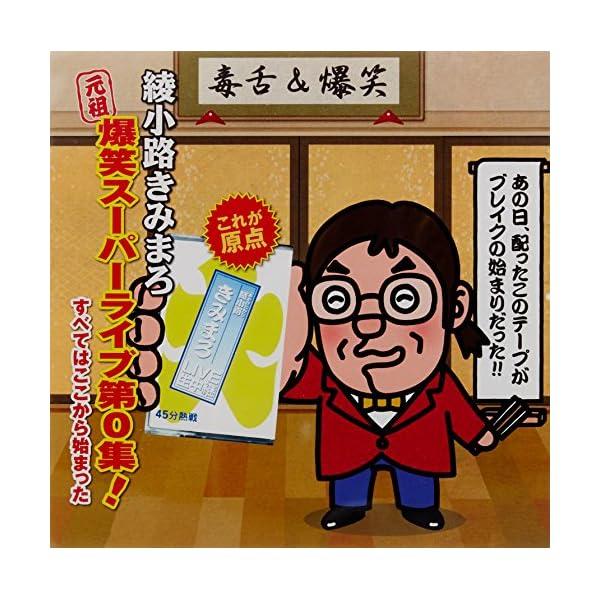 綾小路きみまろ 爆笑! スーパーライブ大全集!の紹介画像2