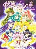 美少女戦士セーラームーン20周年記念BOOK (¥ 2,678)
