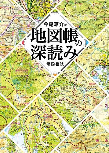 地図帳は、愛玩物であり夜空である 『地図帳の深読み』