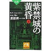 完訳 紫禁城の黄昏(下) (祥伝社黄金文庫)