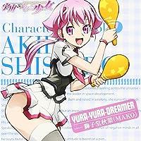 TVアニメ「宇宙をかける少女」キャラクターソング Vol.1「YURA-YURA-DREAMER」