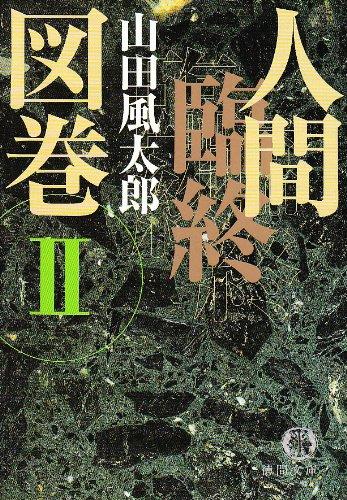 人間臨終図巻〈2〉 (徳間文庫)の詳細を見る