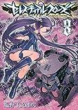 セレスティアルクローズ(8) (シリウスコミックス)