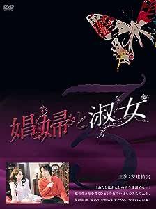 娼婦と淑女DVD-BOX3