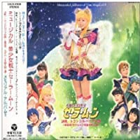 Memorial Album 9 by Sailormoon Musical