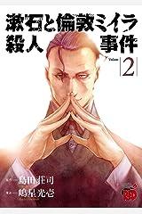 漱石と倫敦ミイラ殺人事件 2 (チャンピオンREDコミックス) Kindle版