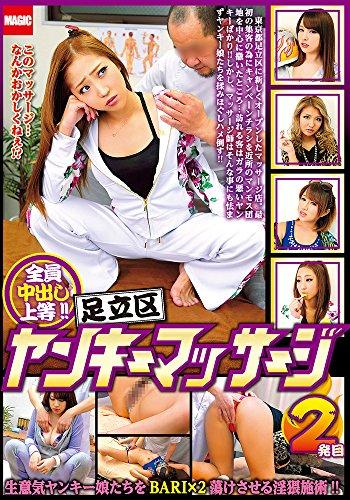 足立区ヤンキーマッサージ 2発目/プレステージ [DVD]