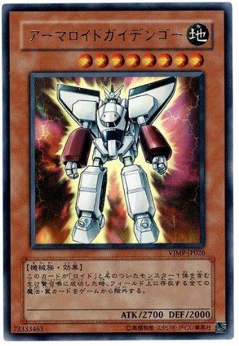 遊戯王 アーマロイドガイデンゴー VJMP-JP026 ウルトラ