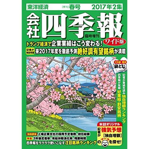 会社四季報ワイド版 2017年 2集春号 [雑誌]