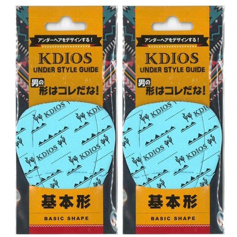 退院ひいきにするボーダーKDIOS(ケディオス) アンダースタイルガイド 「基本形」 FOR MEN ×2個セット