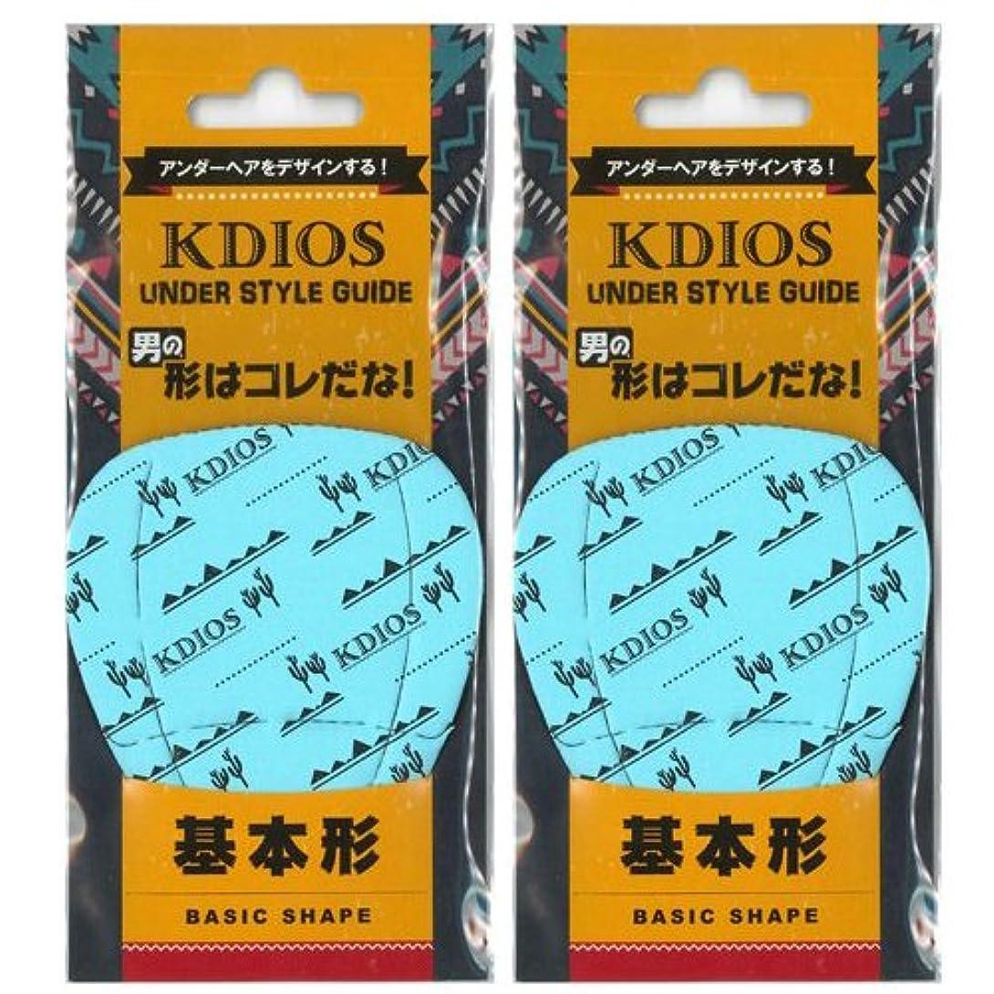 発症韻周囲KDIOS(ケディオス) アンダースタイルガイド 「基本形」 FOR MEN ×2個セット