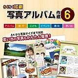 らくらく印刷写真アルバム作成6 DL版|ダウンロード版