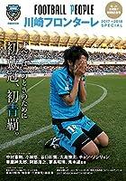 FOOTBALL PEOPLE川崎フロンターレ 2017→2018SPECIAL