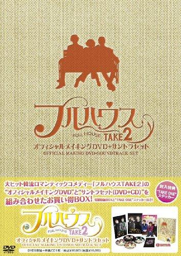 フルハウスTAKE2 オフィシャルメイキングDVD+サントラセット<特製収納BOX付>