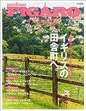 フィガロ ヴォヤージュ Vol.19 イギリスの田舎町へ。(大自然の中で過ごすのんびり時間) (FIGARO japon voyage) 画像