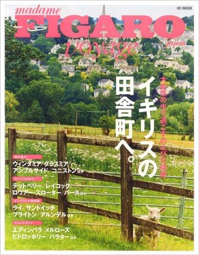 フィガロ ヴォヤージュ Vol.19 イギリスの田舎町へ。(大自然の中で過ごすのんびり時間) (FIGARO japon voyage)
