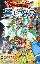 ドラゴンクエスト 蒼天のソウラ 第09巻