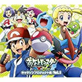 アニメ「ポケットモンスターXY&Z」キャラソンプロジェクト集vol.1