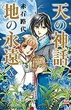 天の神話地の永遠 10 (ボニータコミックス)