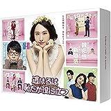 【早期購入特典あり】逃げるは恥だが役に立つ DVD-BOX