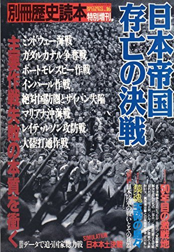 別冊歴史読本 特別増刊 日本帝国存亡の決戦 戦記シリーズ NO.16の詳細を見る