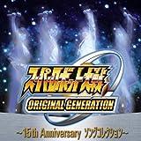 スーパーロボット大戦ORIGINAL GENERATION ~15th Anniversary ソングコレクション~