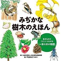 みぢかな樹木のえほん: 生きものやくらしとつながる「一本の木の物語」