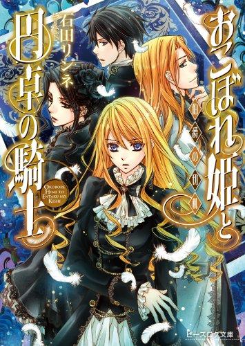 おこぼれ姫と円卓の騎士 8 伯爵の切札 (ビーズログ文庫)の詳細を見る