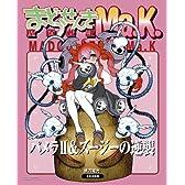魔道戦記Ma.K.: パメラII&ズージーの逆襲