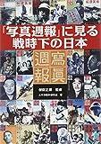 『写真週報』に見る戦時下の日本 (世界文化社)