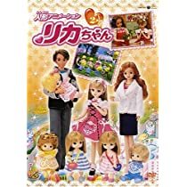 人形アニメーション リカちゃん(2) [DVD]