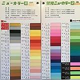 ecost shop 色画用紙 ニューカラーR A4 297×210mm【10枚セット】 (きいろ)